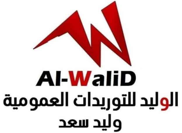Al_Walid_Logo